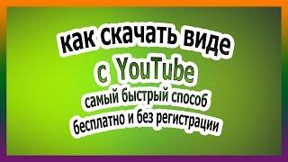 Как скачать видео с YouTube без программы и бесплатно