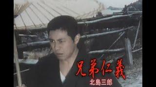 北島三郎 - 兄弟仁義