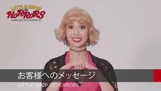 妃海 風/『リトル・ショップ・オブ・ホラーズ』コメント