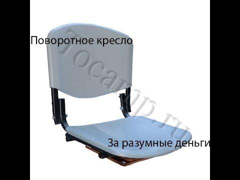 Поворотное кресло в лодку за разумные деньги