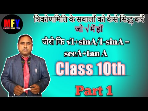 How To Solve The Problem Of Trigonometry | By Ashok Kumar | Math For You | MFY |