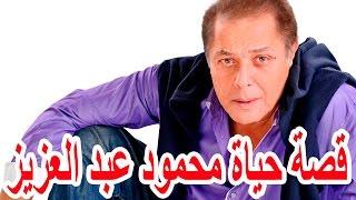 السيرة الذاتية محمود عبد العزيز - قصة حياة المشاهير