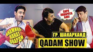 ҚАДАМ ШОУ #7 бо Шакарханд / QADAM SHOW #7 Shakarkhand (221.SU)