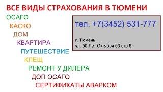 видео Расчет стоимости ОСАГО в Югория