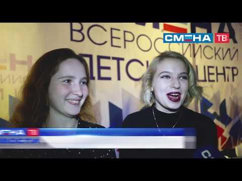 Конкурс талантов «Ярче всех» на XVI смене в ВДЦ «Смена»