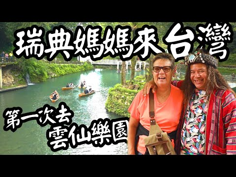Mom in Taiwan #3: Checking out Taiwan's Most SECRET Resort!