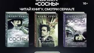 Легендарная трилогия Блейка Крауча «Сосны»
