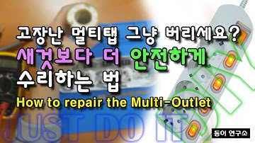 고장난 멀티탭 새것보다 더 안전하게 수리해서 쓰기 ( How to repair a multi-outlet )