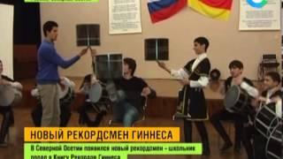 Школьник из Северной Осетии попал в книгу рекордов Гиннеса...02/14