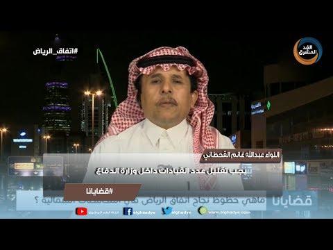 قضايانا | اللواء عبدالله غانم القحطاني: يجب تقليل عدد القيادات داخل وزارة الدفاع