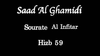 Hizb 59 - Saad AL GHAMIDI - الحزب ٥٩ - سعد الغامدي
