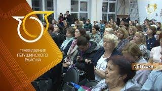 Родительское собрание в гимназии №17 г. Петушки