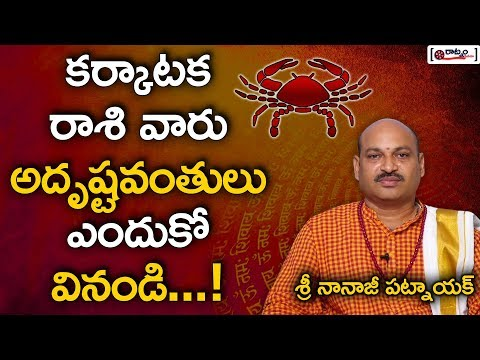 కర్కాటక రాశి లక్షణాలు| Karkataka Rasi Phalalu2019 In Telugu | Job Remedies | #CancerHoroscope |Astro