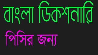 Dictionary Bangla ( পিসির জন্য ইংরেজি থেকে বাংলা ভালো অভিধান ) screenshot 5