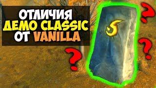 ОТЛИЧИЯ ДЕМО ВЕРСИИ CLASSIC ОТ VANILLA! Баги и ошибки World of WarCraft: Classic. BlizzCon 2018