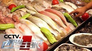 《消费主张》 20191030 2019中国夜市全攻略 海鲜盛宴| CCTV财经