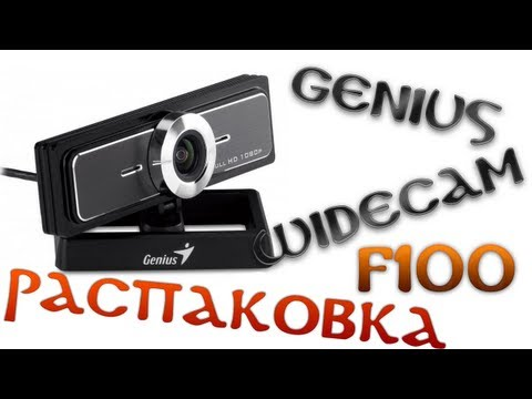 Распаковка / Unboxing Веб-камера Genius WideCam F100 Full HD