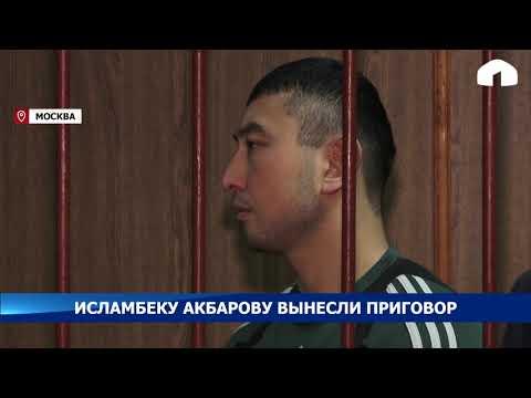 Суд Москвы приговорил Исламбека Акбарова к двум годам колонии-поселения