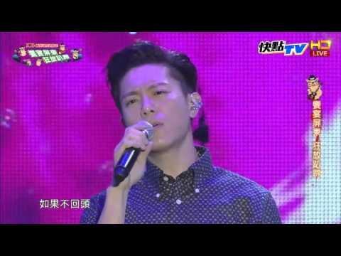 [10102015] 韋禮安《別說沒愛過》@2015臺灣國際豬腳節 Part 4 - YouTube
