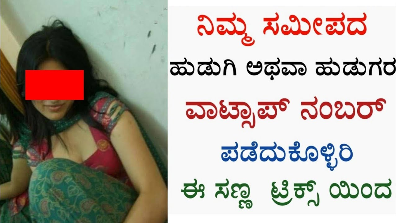 How to find girls WhatsApp number in Kannada | get girl