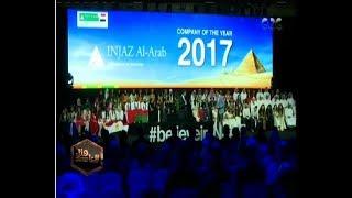 هنا العاصمة | تقرير…عن مسابقة انجاز العرب برعاية وزارة التربية والتعليم