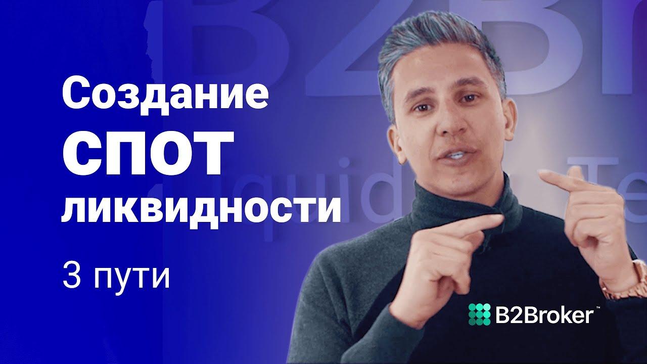 Три варианта создания спот ликвидности на крипто биржах | Артур Азизов