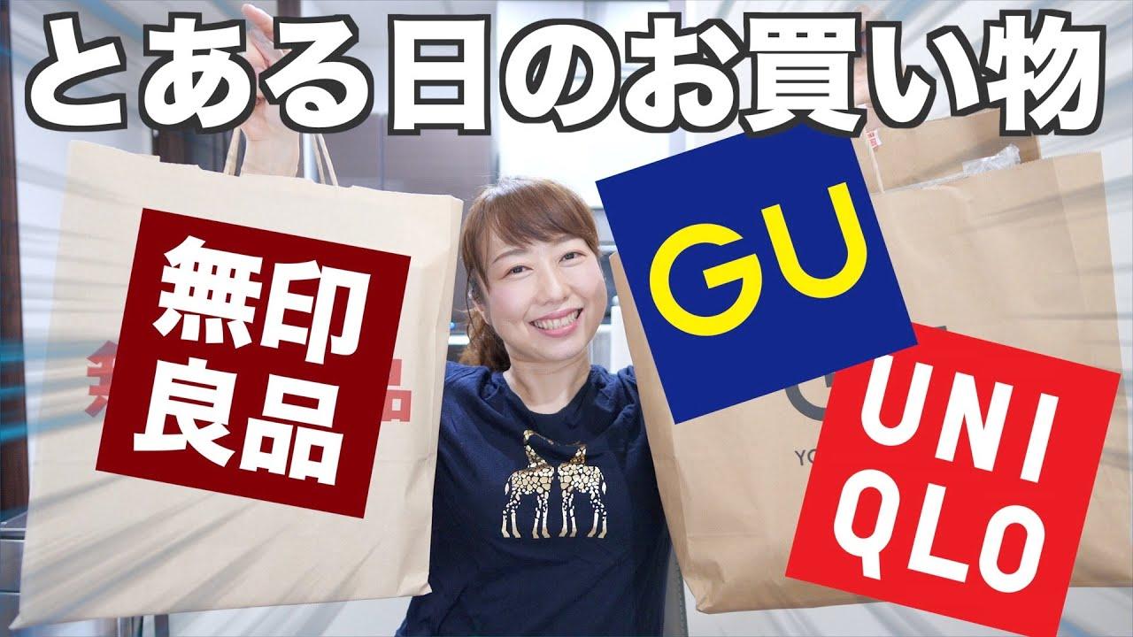 とある日の購入品を全部紹介!【GU、ユニクロ、無印良品、100均など】