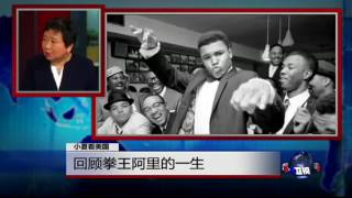小夏看美国: 回顾拳王阿里的一生