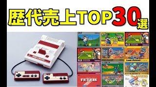 【ファミコン】30代40代必見!歴代売上ランキングTOP30選!【FC】