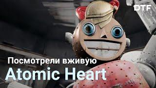 Atomic Heart существует? Сходили к Mundfish и узнали правду