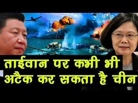 Taiwan पर कभी भी Missile अटैक कर सकता है China, अमेरिका ने चेताया