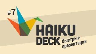 Как сделать презентацию в Haiku Deck #1