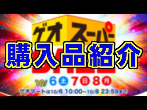 購入品紹介 - GEOスーパーセール 2018年10月6日-10月8日