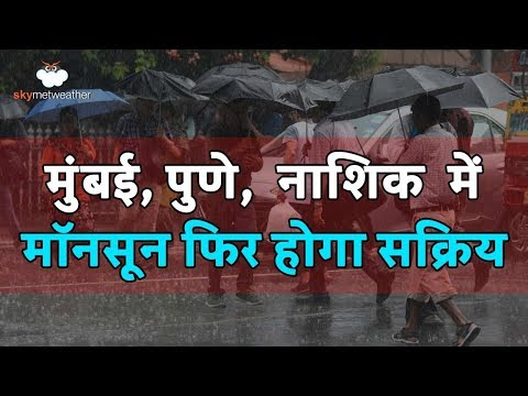 मुंबई,-पुणे,-नासिक-में-8-अगस्त-से-फिर-होगी-भारी-वर्षा-|-skymet-weather