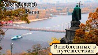 видео Киев и его достопримечательности, Elena S.