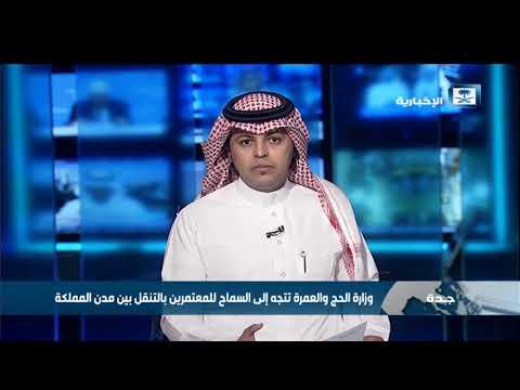 الحج والعمرة تتجه إلى السماح للمعتمرين بالتنقل بين مدن المملكة.. نائب الوزير يعلق