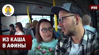 видео: ИЗ КАША В АФИНЫ