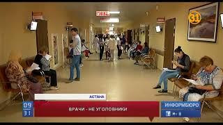 Елжан Биртанов предложил освободить врачей от уголовной ответственности