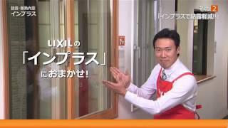 【LIXIL】1DAYリフォームはまかせんしゃい!/インプラス編