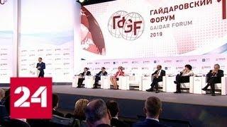 Смотреть видео В Москве стартовал Гайдаровский форум - Россия 24 онлайн