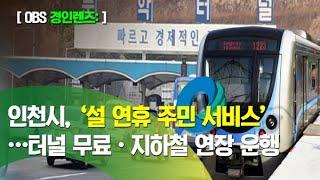 """인천시 """"편한 설 연휴 되세요""""…터널 무료·지하철 연장…"""