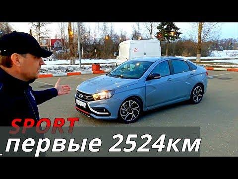ЛАДА ВЕСТА СПОРТ 1370 км отзыв народа обзор от Энергетика