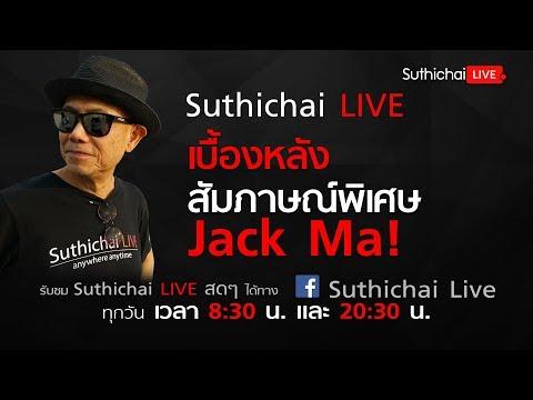 Suthichai Live เบื้องหลังสัมภาษณ์พิเศษ Jack Ma! | 18/04/2561