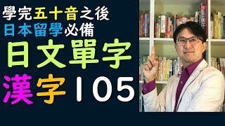 日本留學準備  一定要會的基礎日語常用漢字105  何必博士陪你一起背日文單字  想要背單字不會忘?