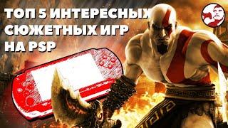 ТОП 5 ИНТЕРЕСНЫХ СЮЖЕТНЫХ ИГР НА PSP | PSP Review