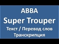 ABBA Super Trouper текст перевод и транскрипция слов mp3
