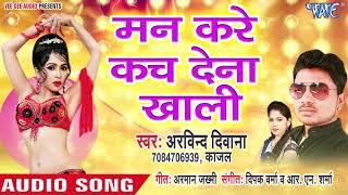 Arvind Deewana का सबसे सुपरहिट गाना 2019 - Man Kare Kach Dena Khali - Bhojpuri Hit Song 2019
