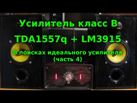 видео: Простой усилитель звука своими руками на tda1557q - В поисках идеального усилителя (часть 4)