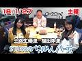 20180127 STU48のちりめんパーティー 土路生優里 福田朱里
