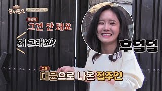 [선공개] (3 combo) 단호박 거절 폭격에 윤아